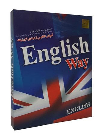 ۱۰ ساعت آموزش ویدئویی زبان انگلیسی English Way