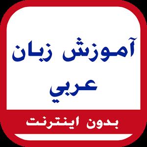 اموزش گرامر عربی بدون نیاز به اینترنت