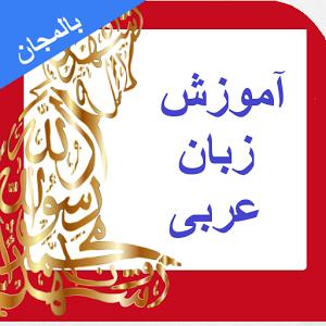 اموزش گرامر عربی بدون نیاز به اینترنت1
