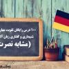 ۱۰۰ درس رایگان تقویت مهارت های شنیداری و گفتاری زبان آلمانی (مشابه نصرت)