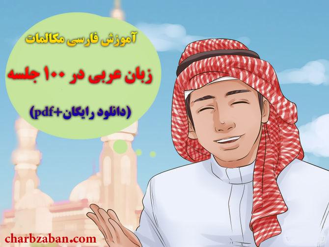 آموزش فارسی مکالمات زبان عربی در ۱۰۰ جلسه (دانلود رایگان+pdf)