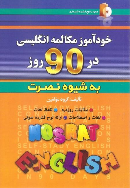 کتاب خودآموز مکالمه انگلیسی در 90 روز به شیوه نصرت+CD