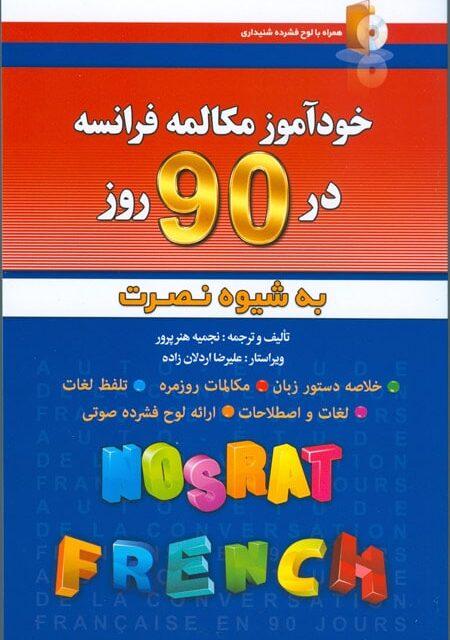 کتاب خودآموز مکالمه فرانسه در ۹۰ روز به شیوه نصرت +CD