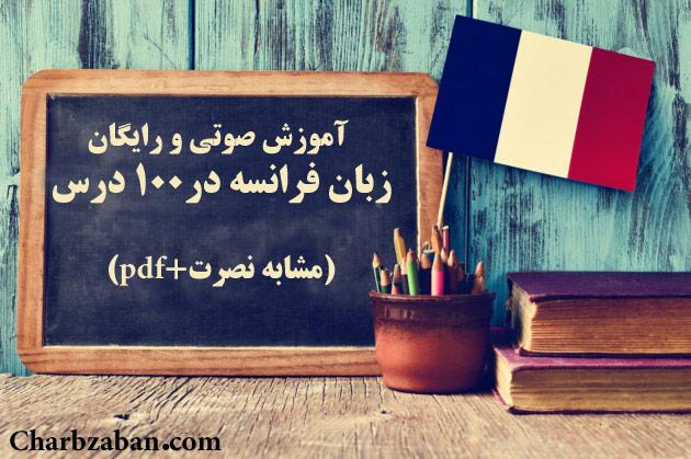 آموزش صوتی و رایگان زبان فرانسه در۱۰۰ درس(مشابه نصرت+pdf)