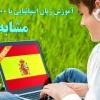 آموزش زبان اسپانیایی با ۱۰۰ درس رایگان مشابه نصرت(+ متن pdf)