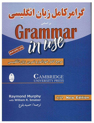 grammar-in-use2