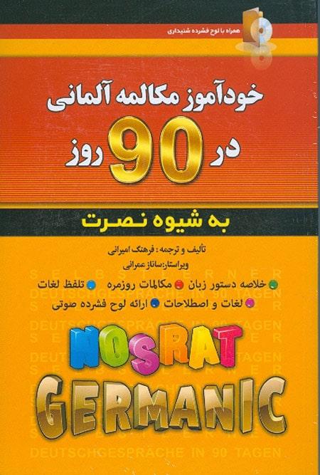 خودآموز مکالمه زبان آلمانی در 90 روز به شیوه نصرت(کتاب+ CD)