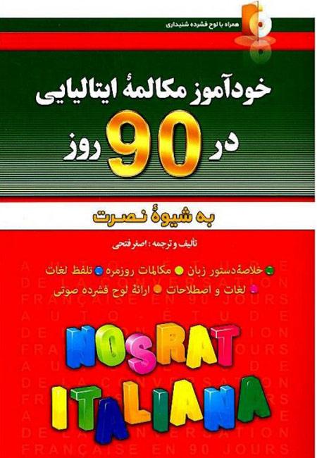 کتاب خودآموز مکالمه زبان ایتالیایی در 90 روز به شیوه نصرت با CD
