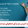 دانلود آموزش زبان ترکی استانبولی شبیه نصرت(۱۰۰ درس ارزشمند)