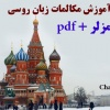 ۱۰۰ درس آموزش مکالمات زبان روسی(مشابه پیمزلر + pdf)