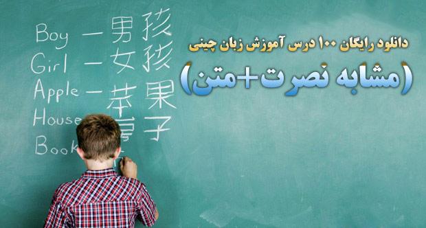 دانلود رایگان ۱۰۰ درس آموزش زبان چینی (مشابه نصرت+متن)