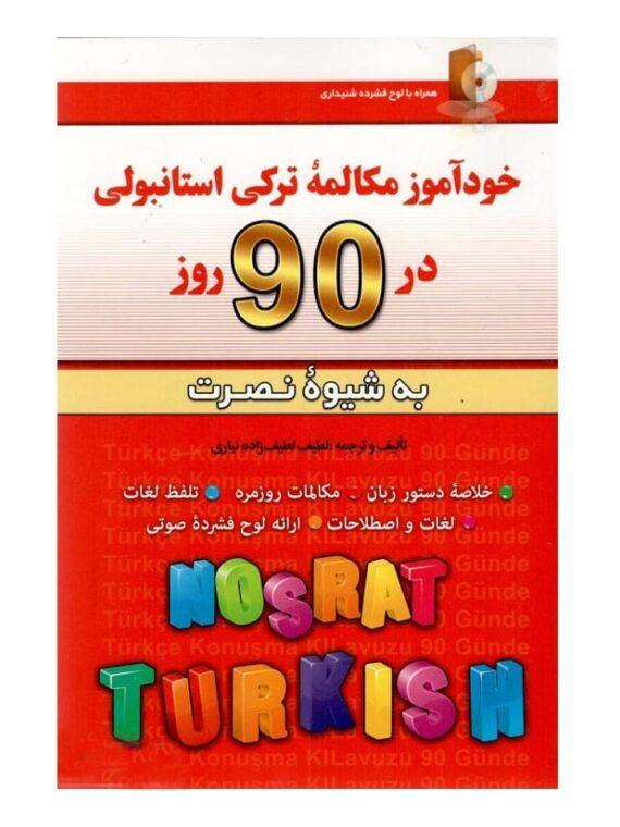 خودآموز مکالمه ترکی استانبولی در ۹۰ روز به شیوه نصرت(کتاب +CD)