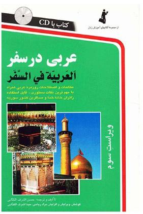 کتاب عربي در سفر به همراه سی دی