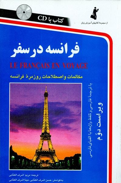 کتاب فرانسه در سفر با CD (مکالمات و اصلاحات روزمره)