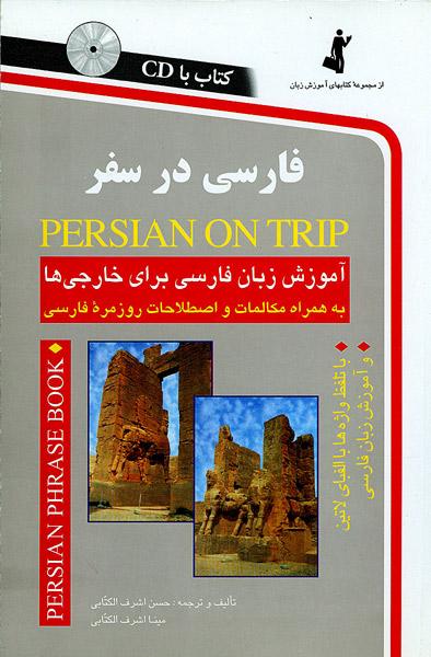 کتاب آموزش زبان فارسی در سفر با CD(انتشارات استاندارد)