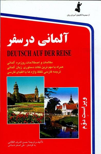 کتاب پرطرفدار آلماني در سفر همراه CD (چاپ سی و سوم)