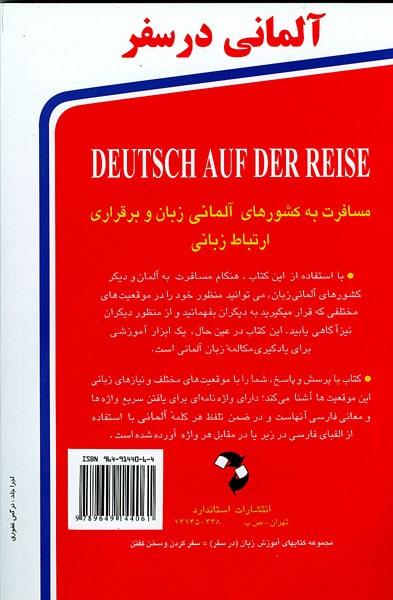 پشت جلد کتاب
