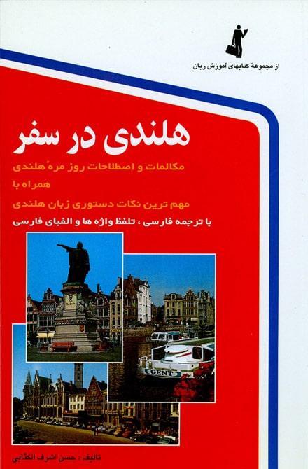کتاب هلندی در سفر (چاپ هفتم انتشارات استاندارد)