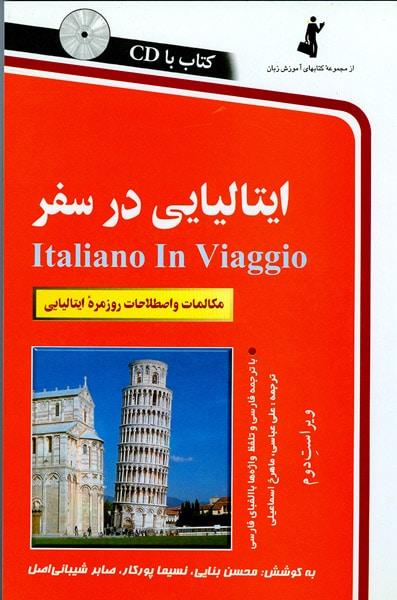 کتاب زبان ایتالیایی در سفر همراه CD(انتشارات استاندارد)