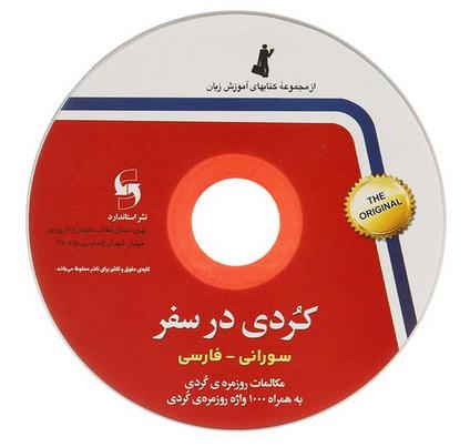 کتاب همراه با سی دی