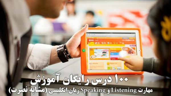 ۱۰۰ درس رایگان آموزش مهارت Listening و Speaking زبان انگلیسی (مشابه نصرت)