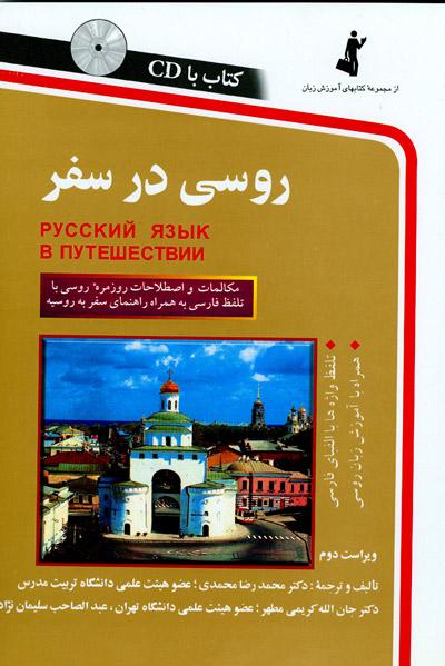 خرید کتاب زبان روسی در سفر(چاپ بیستم انتشارات استاندارد)