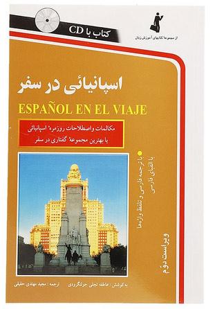 کتاب اسپانیایی در سفر نشر استاندارد همراه با CD