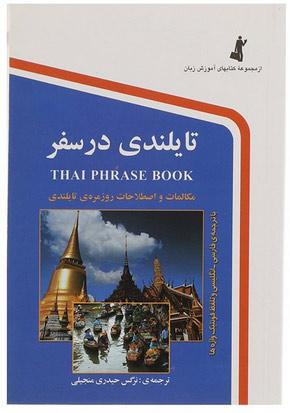 کتاب تایلندی در سفر انتشارات استاندارد