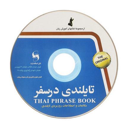 کتاب همراه این سی دی است