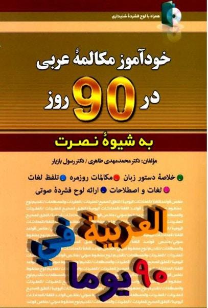 کتاب جدید خودآموز مکالمه عربی در 90 روز