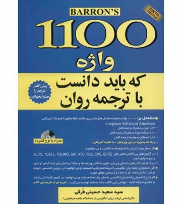کتاب 1100 واژه