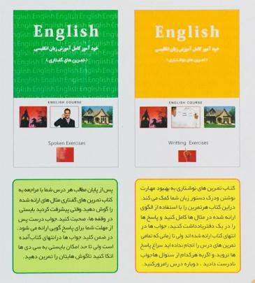توضیحات دو کتاب تمرینات گفتاری و نوشتاری