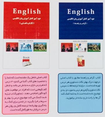 توضیحات ۲ کتاب
