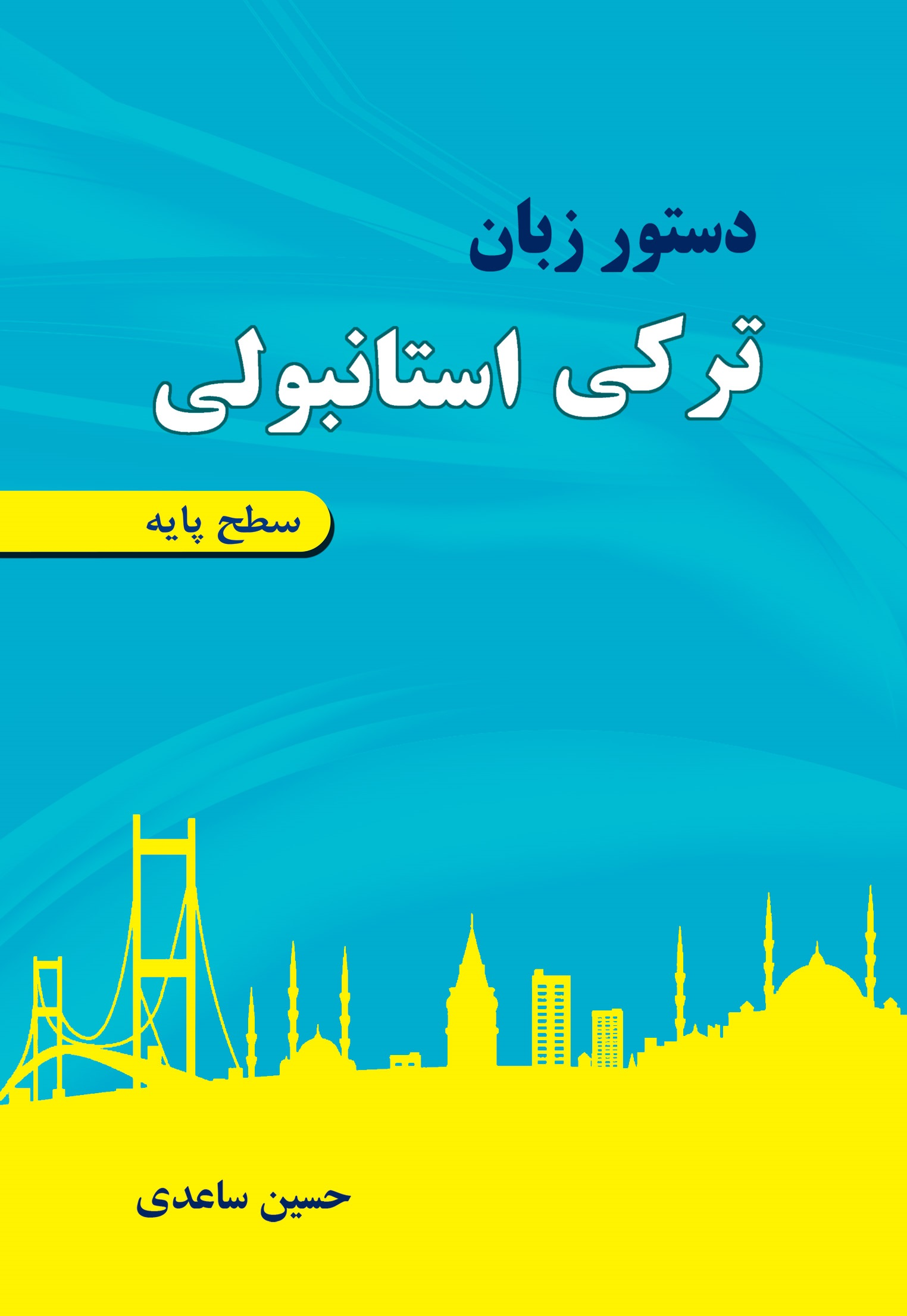 کتاب دستور زبان ترکی استانبولی سطح پایه انتشارات رهنما