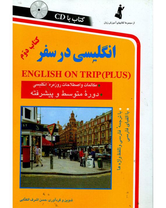 کتاب دوم انگلیسی در سفر از متوسط تا پیشرفته انتشارات استاندارد