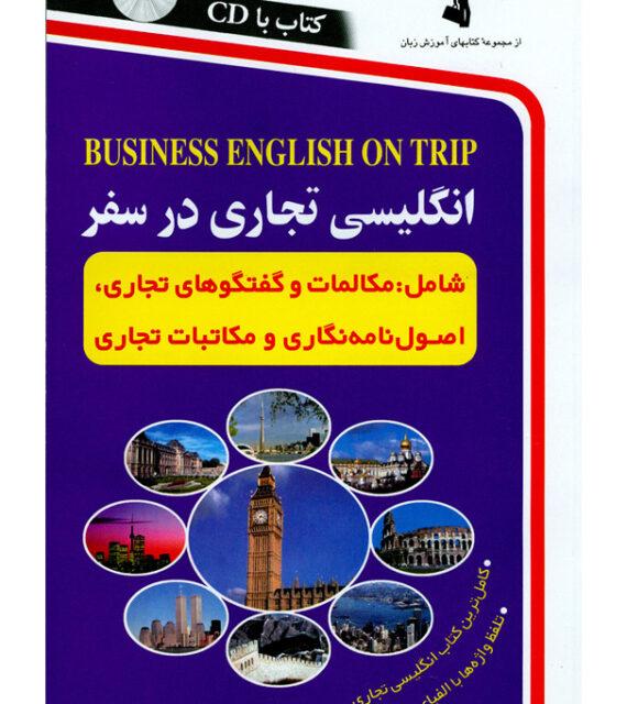 کتاب انگلیسی تجاری در سفر با CD انشارات استاندارد
