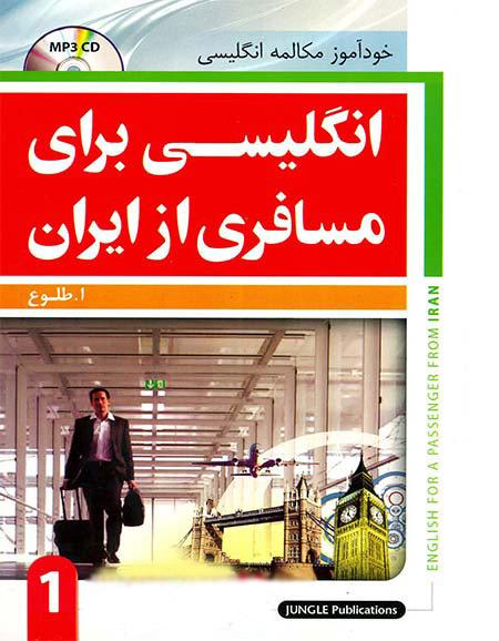 کتاب خود آموز انگلیسی برای مسافری از ایران (جلد1)