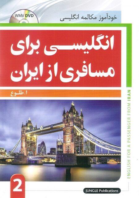 کتاب خودآموز انگلیسی برای مسافری از ایران جلد2 با DVDتصویری