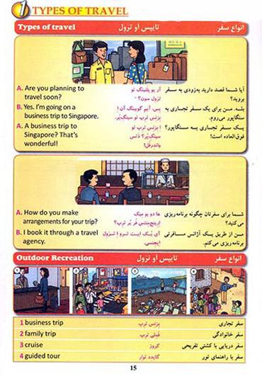 صفحه ای از کتاب