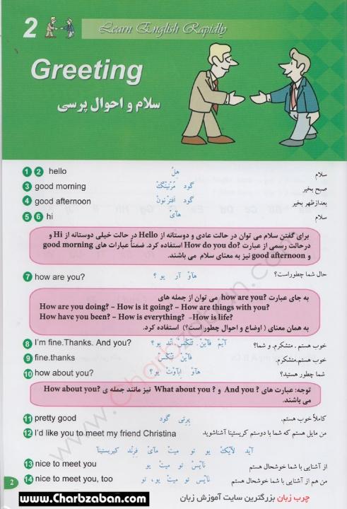 تصویر درس ۲ کتاب