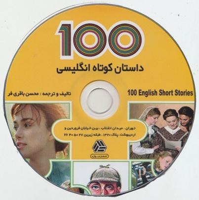 کتاب همراه با این CD است