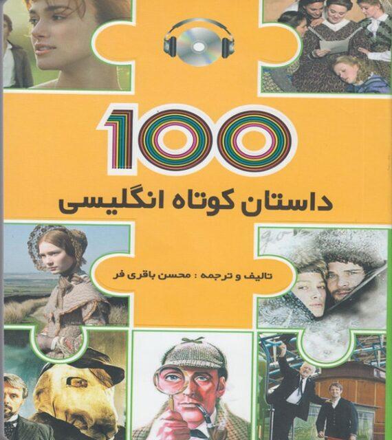 کتاب۱۰۰ داستان کوتاه انگلیسی اثر محسن باقری فر (همراه CD)