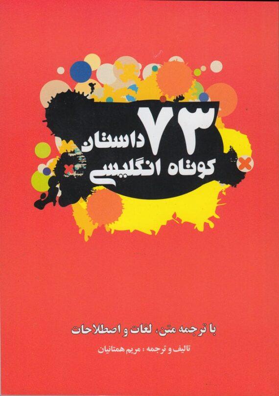 کتاب جیبی ۷۳ داستان کوتاه انگلیسی با CD (اثر مریم همتانیان)