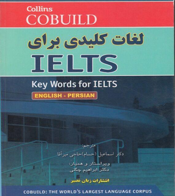 Collins COBUILD کتاب لغات کلیدی برای گرفتن نمره عالی در IELTS