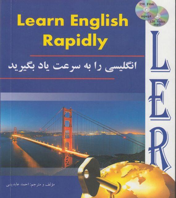 انگلیسی را به سرعت یاد بگیرید (کتاب همراه با ۲۵۰ فیلم و CD صوتی)