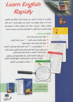تصویر پشت جلد کتاب