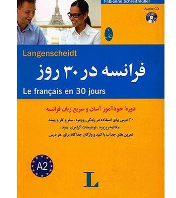 آموزش زبان فرانسه تا سطح A2 در ۳۰ روز (کتاب رایگان)