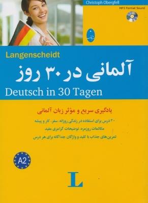 دانلود کتاب آموزش زبان آلمانی در ۳۰ روز (سطح A2 اروپا)