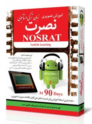 آموزش تصویری زبان ترکی استانبولی نصرت در 90 روز نسخه کامپیوتر