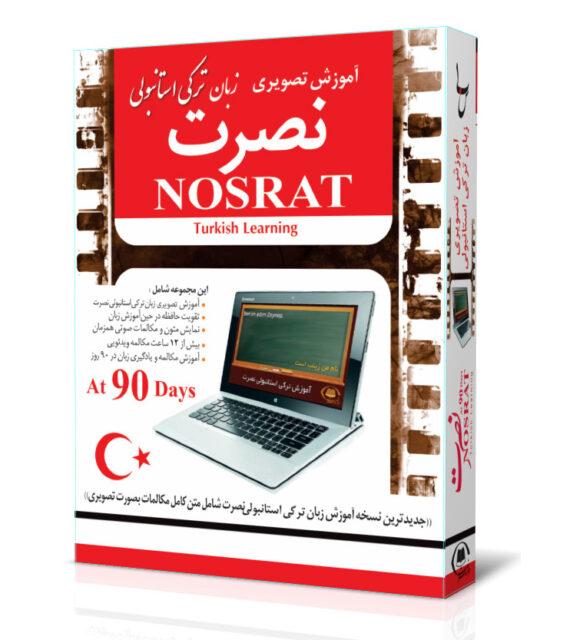 آموزش تصویری زبان ترکی استانبولی نصرت در ۹۰ روز (جدید)